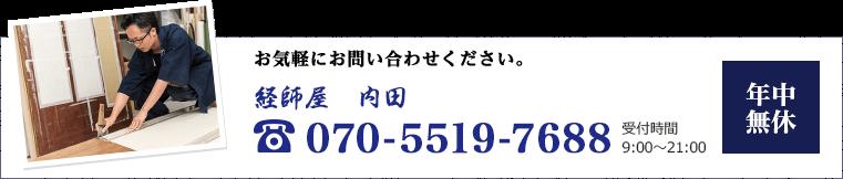 お気軽にお問い合わせください。070-5519-7688 不定休