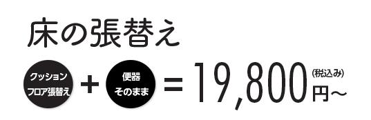 クッションフロア(CF) トイレ床張替え 便器そのまま=19,800円(税込)