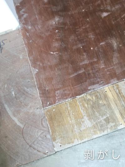既存床材剥がし写真