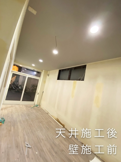 天井施工後壁施工前写真