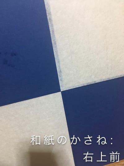 和紙は右上前になるように張る写真