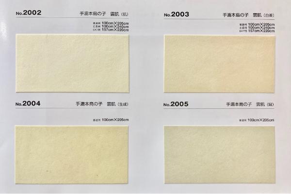 銀河No.2002,2003,2004,2005