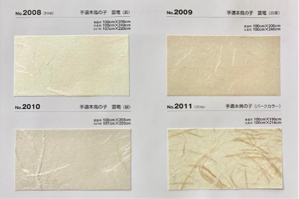 銀河No.2008,2009,2010,2011