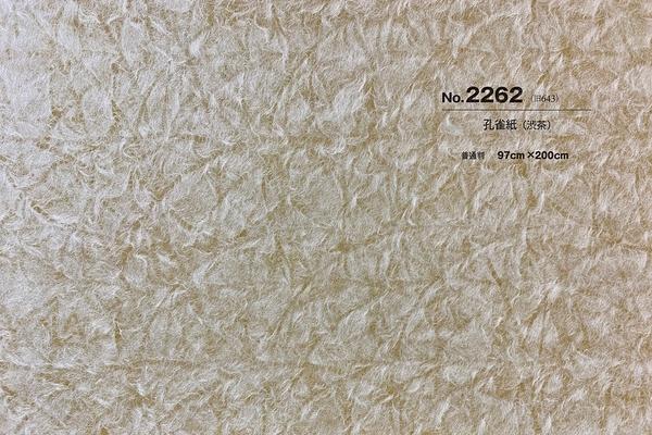 銀河No.2262