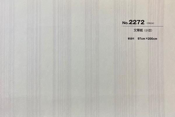 銀河No.2272