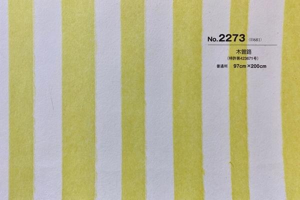 銀河No.2273
