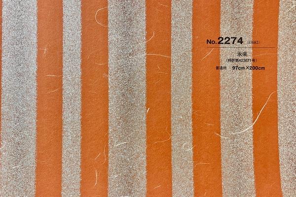 銀河No.2274