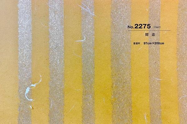 銀河No.2275