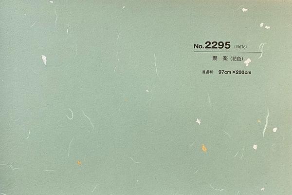銀河No.2295