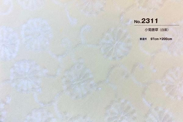 銀河No.2311