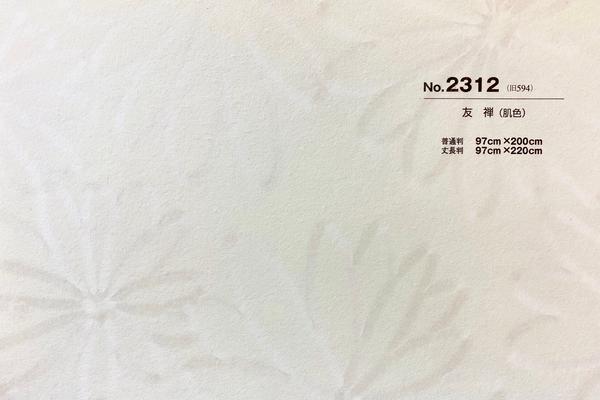 銀河No.2312