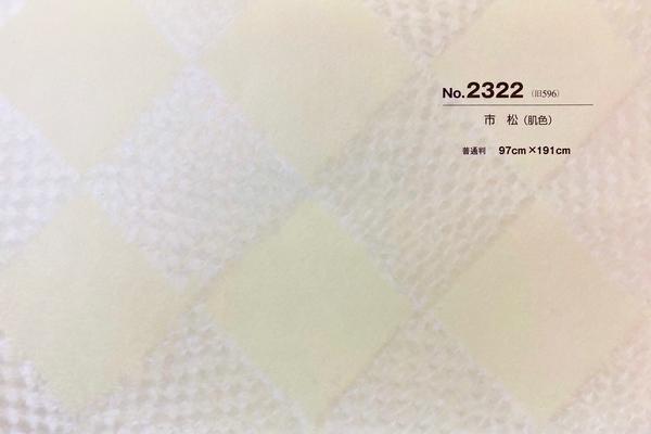 銀河No.2322
