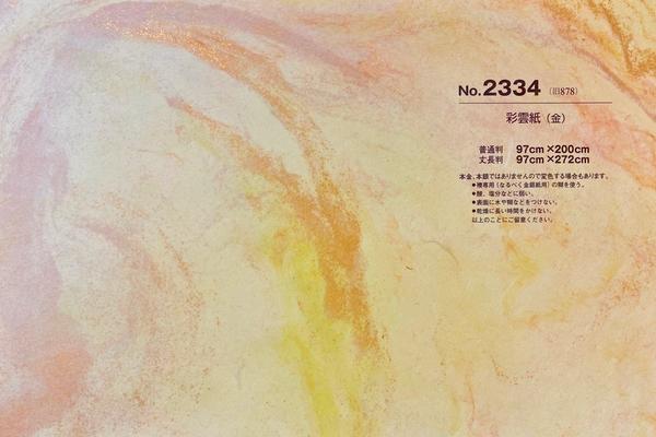 銀河No.2334
