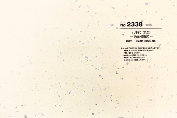 銀河No.2338